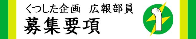 kouhou2